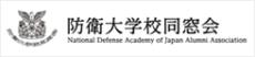 防衛大学同窓会